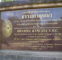 Медитация випассана по гоенке в таиланде