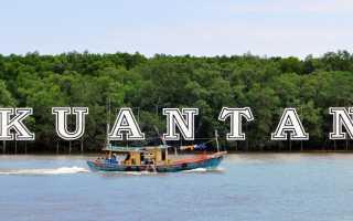 Особенности отдыха в куантане