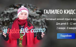 Детский отдых детские лагеря большое приключение путевки цены отзывы