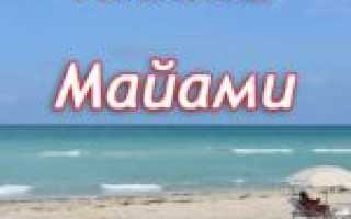 Лучшие пляжи майами путеводитель