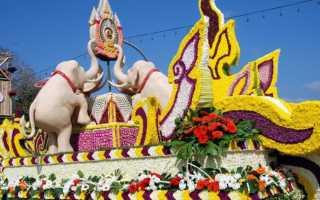 Праздники в таиланде в 2015 году