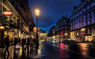 Отдых в париже франция сколько стоят цены 2014