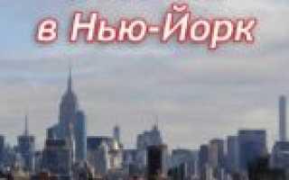 Отдых в нью йорке клуб путешественников