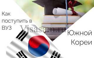 Особенности поступления и обучения в вузах кореи