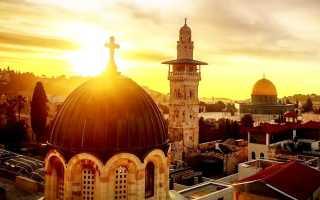 Особенности отдыха в иерусалиме