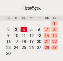 Как отдыхаем в ноябре 2020 года выходные и праздничные дни