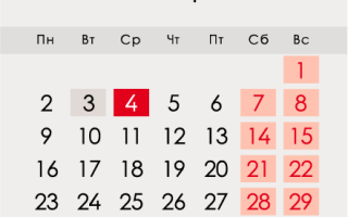 Выходные дни в ноябре 2020 года в россии