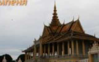 Пномпень камбоджа путеводитель