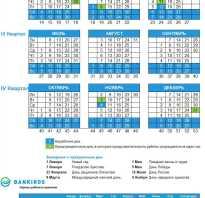Календарь праздничных и выходных дней в 2020году