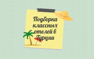 Как дешево отдохнуть в турции 5 советов