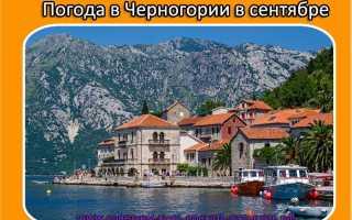 Температура воды в черногории в сентябре