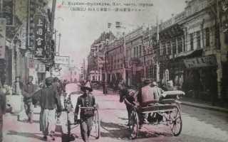 Харбин город в поднебесной с русскими корнями