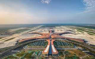 Новый аэропорт пекина дасин как добраться инфраструктура