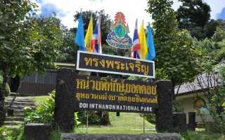 Путешествие по северу таиланда день 2 дой интханон