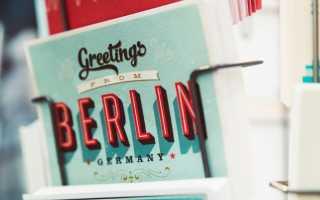 Отдых в берлине советы туристов
