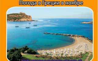 Температура воды в греции в ноябре