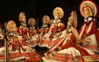 Традиционный танец южно индийского штата керала катхакали