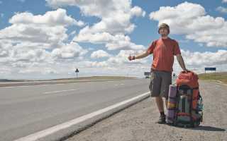 Что взять с собой если путешествуешь автостопом