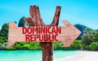 Что посмотреть в доминиканской республике в 2020 году