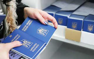 Как получить биометрический паспорт в украине
