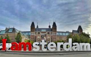 Прогулки по амстердаму в мае