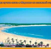 Когда лучше всего ехать на отдых в марокко