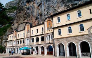 Чудотворный монастырь острог и подгорица