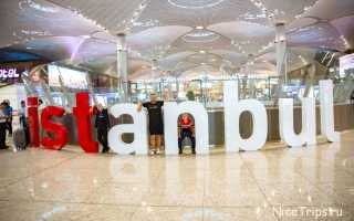 Новый аэропорт стамбула istanbul havaliman