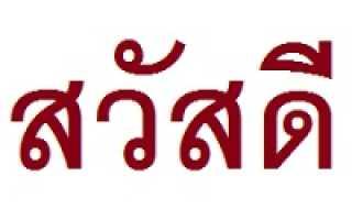 Рассказы о таиланде
