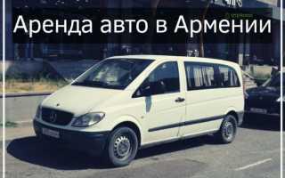 Как взять в аренду авто в армении