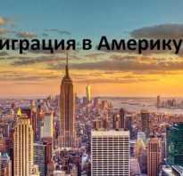 Как российским гражданам оформить пмж в америке в 2020 году