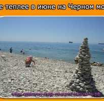 Где отдохнуть в июне на море курорты погода
