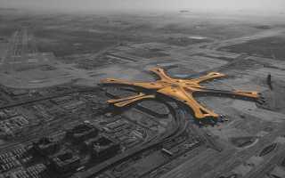 Новый аэропорт пекинадасин
