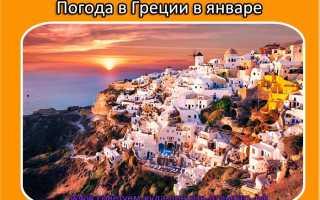 Погода в греции в январе температура воздуха