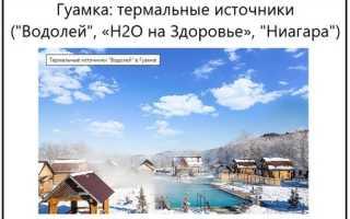 Термальные источники в гуамке статья на hochu na yugaru