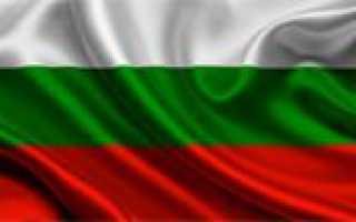 Правила оформления визы в болгарию для россиян