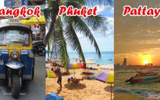 Как организовать поездку в таиланд дикарём