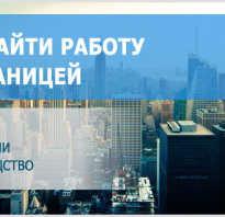 Как найти работу россиянам и не только