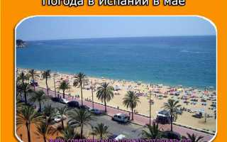Температура воды в испании в мае