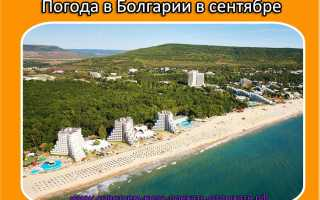 Болгария в сентябре погода где теплее