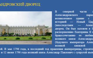 Царское село дворцы и парки пушкина