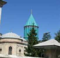 Монастырь мевляна mevlana museum турция конья