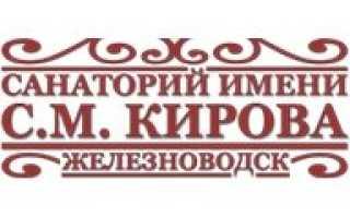 Лучшие санатории железноводска