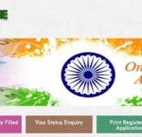 Инструкция по заполнению анкеты для визы в индию